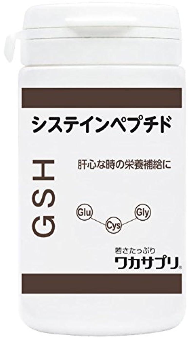 友だち欠席火曜日ワカサプリ GSH(システインペプチド) 60粒 WGS060