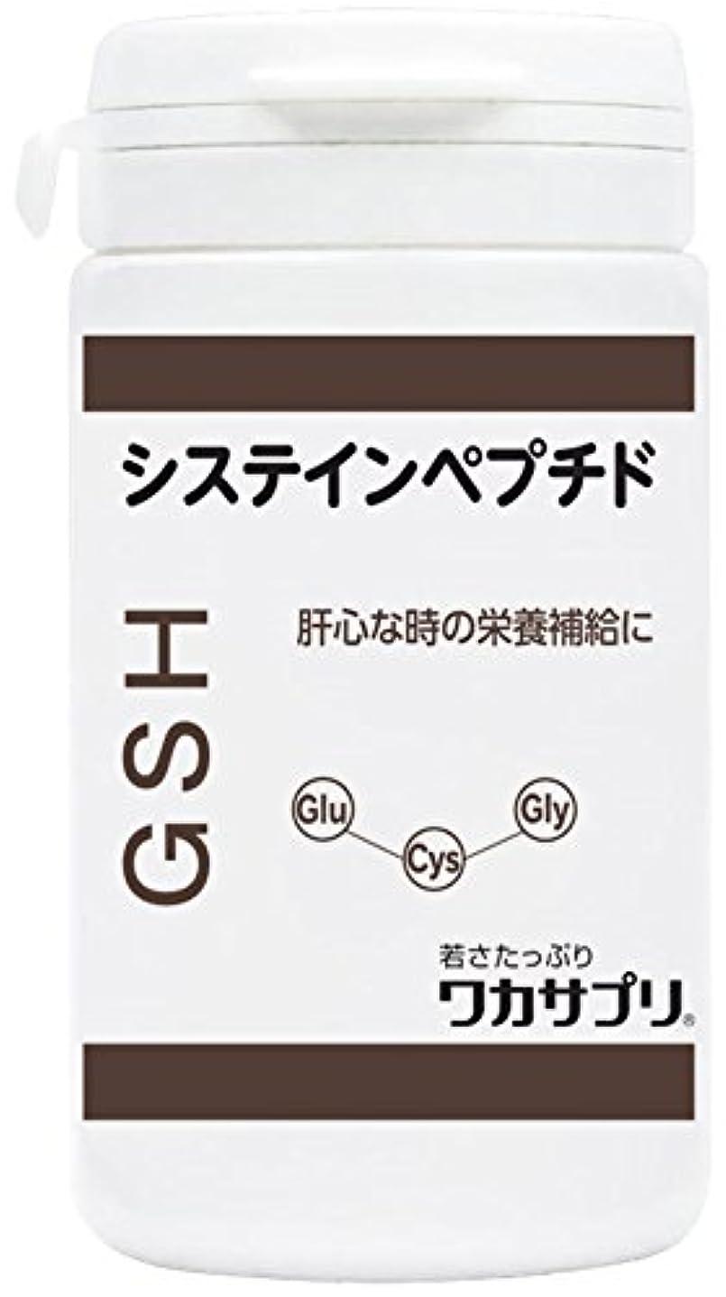 ひねり遠足句読点ワカサプリ GSH(システインペプチド) 60粒 WGS060