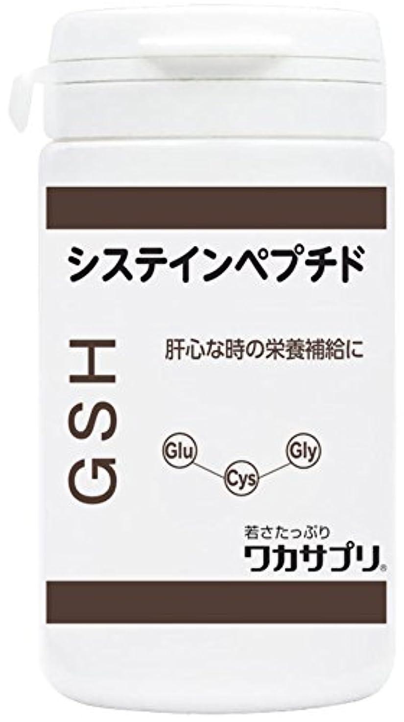 かりて記憶に残る正確ワカサプリ GSH(システインペプチド) 60粒 WGS060