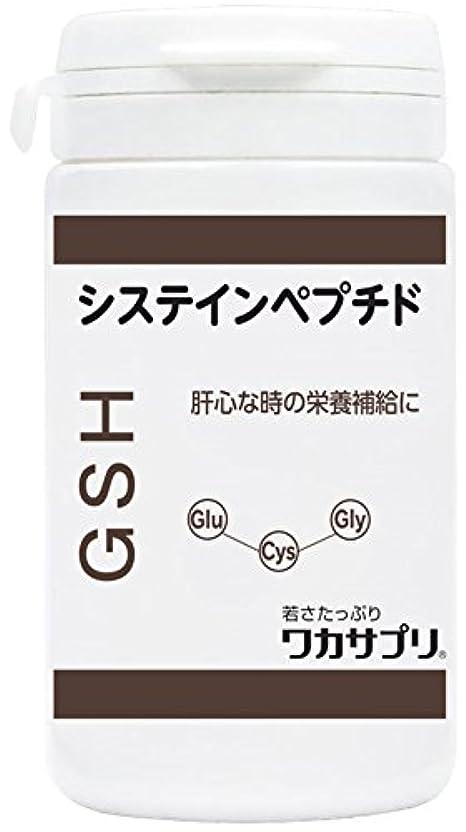 洗剤不毛の魅惑的なワカサプリ GSH(システインペプチド) 60粒 WGS060