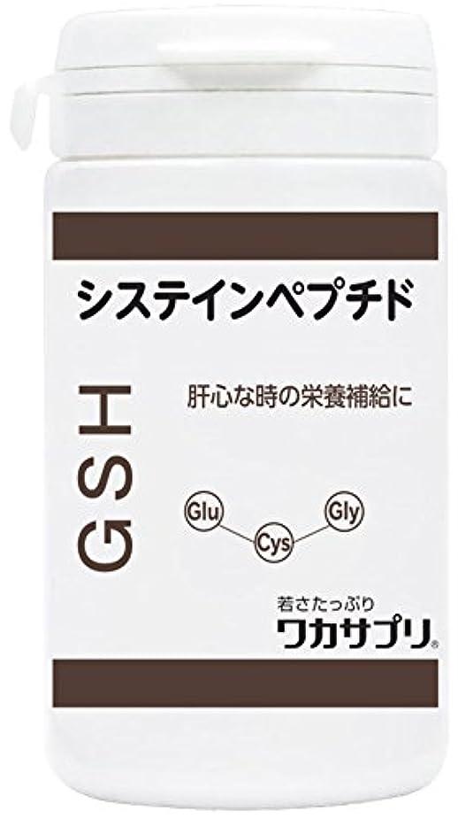 エイズ靴ローンワカサプリ GSH(システインペプチド) 60粒 WGS060