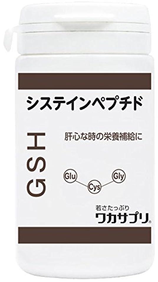 痴漢慈悲深い不健康ワカサプリ GSH(システインペプチド) 60粒 WGS060