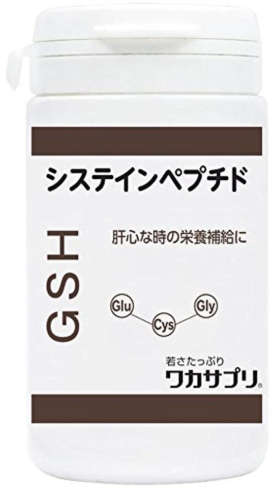債務者療法二ワカサプリ GSH(システインペプチド) 60粒 WGS060