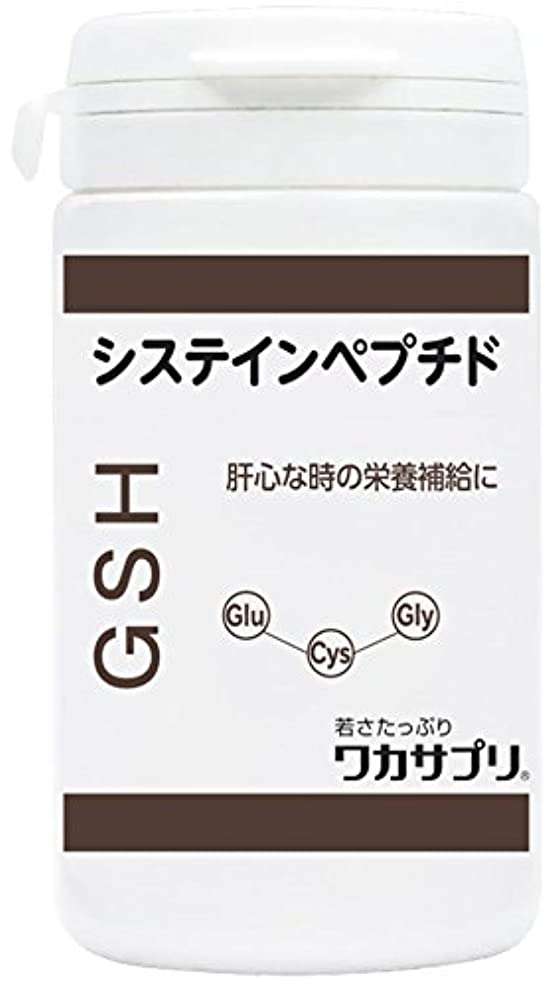 フェロー諸島カヌーどこかワカサプリ GSH(システインペプチド) 60粒 WGS060