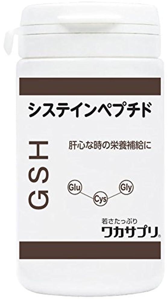 祖母支払う転送ワカサプリ GSH(システインペプチド) 60粒 WGS060