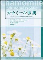 カモミール事典―ハーブとしての効能・研究開発から産業への応用