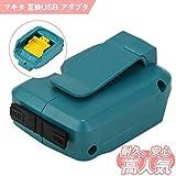ADP05 マキタ互換USBアダプタADP05 USBアダプタ 14.4V/18Vバッテリー対応互換 USBアダプタ ADP05 (本体のみ)バッテリー別売 Bluway
