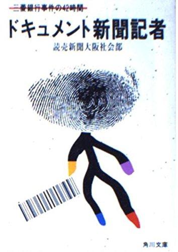ドキュメント新聞記者―三菱銀行事件の42時間 (角川文庫 (5625))の詳細を見る