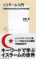 イスラーム入門 文明の共存を考えるための99の扉 (集英社新書)