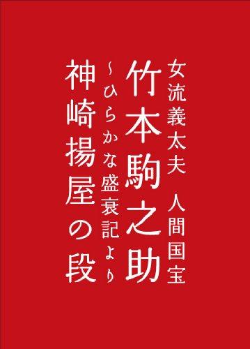 女流義太夫 人間国宝 竹本駒之助 ~ひら [DVD]