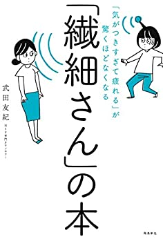 [武田友紀]の「気がつきすぎて疲れる」が驚くほどなくなる  「繊細さん」の本