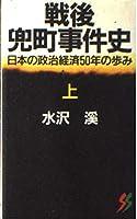 戦後兜町事件史〈上〉―日本の政治経済50年の歩み (三一新書)