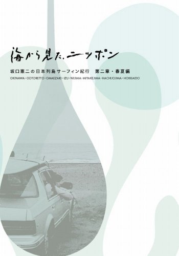 海から見た、ニッポン 坂口憲二の日本列島サーフィン紀行 第二章 春夏編 [Blu-ray]