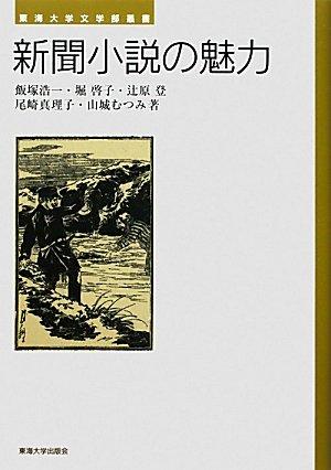 新聞小説の魅力 (東海大学文学部叢書)