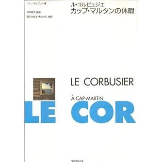 ル・コルビュジエ カップ・マルタンの休暇