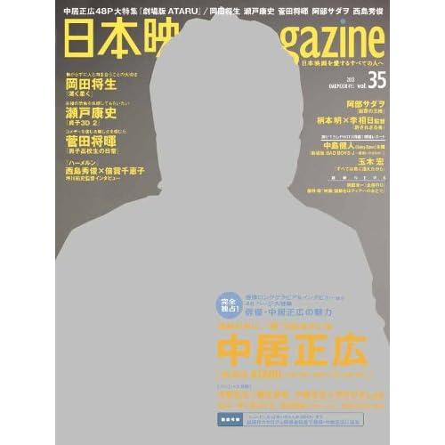 日本映画magazine vol.35 (OAK MOOK) (OAK MOOK 493)