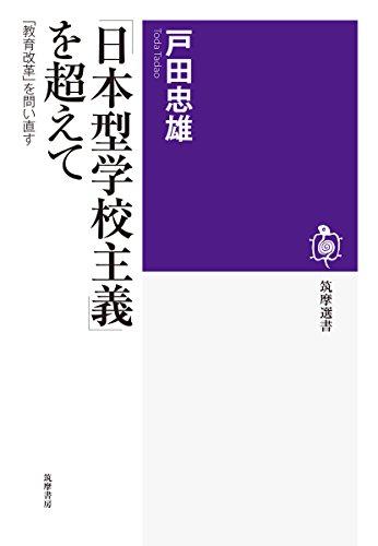 「日本型学校主義」を超えて: 「教育改革」を問い直す (筑摩選書)の詳細を見る