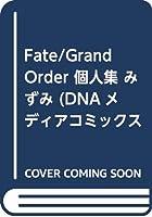 Fate/Grand Order 個人集 みずみ(仮) (DNAメディアコミックススペシャル)