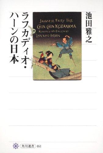 ラフカディオ・ハーンの日本 (角川選書)の詳細を見る