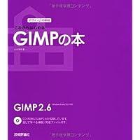 デザインの学校 これからはじめるGIMPの本