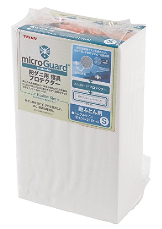 ミクロガード(R) プロテクター 敷ふとん用 ( シングル ホワイト ) 57990100