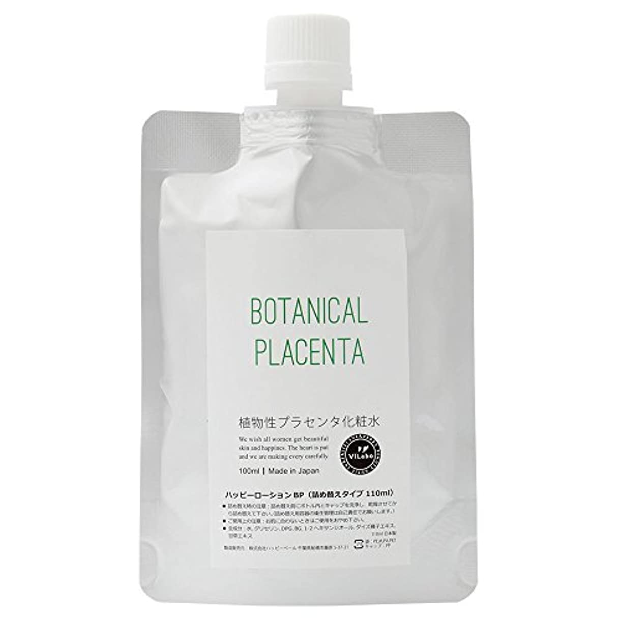 叙情的なオーバーフロー肌寒いボタニカルプラセンタ化粧水-天然温泉水+高級美容成分の浸透型化粧水/品名:ハッピーローションBP ノンパラベン、アルコール、フェノキシエタノール、石油系合成界面活性剤無添加 (詰め替えパウチ110ml)
