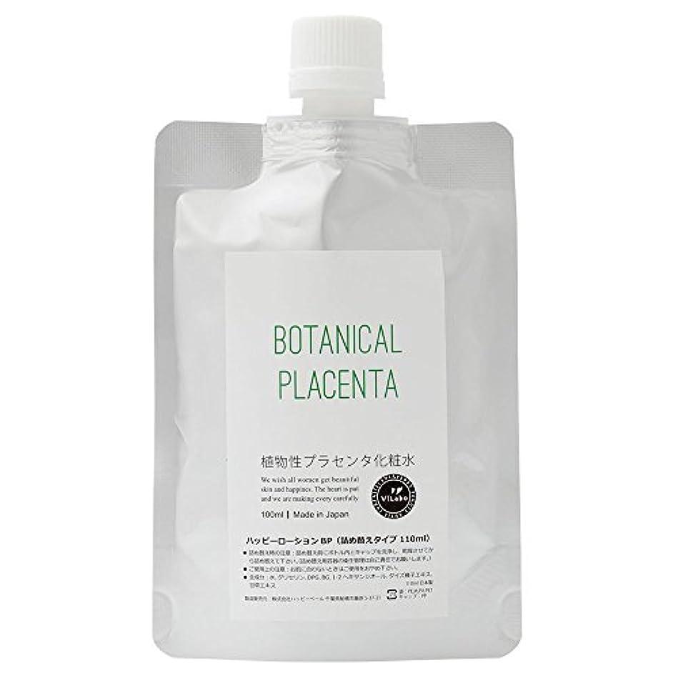 砂のインスタンスできればViLabo ボタニカルプラセンタ化粧水 (ハッピーローションBP)110ml 詰め替え用パウチ ビラボ