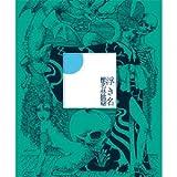 浮き名 (初回限定仕様盤) [Limited Edition] / 椎名林檎篇 (CD - 2013)