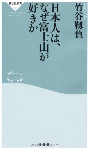 日本人は、なぜ富士山が好きか(祥伝社新書291)の詳細を見る