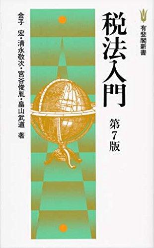 税法入門 第7版 (有斐閣新書)の詳細を見る