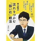 寺山怜の 流れをつかむ「弱い石」戦法 (NHK囲碁シリーズ)