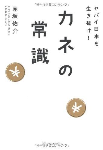 ヤバイ日本を生き抜け!カネの常識の詳細を見る