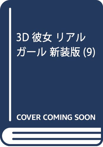 3D彼女 リアルガール 新装版(9)