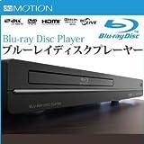 digiMOTION コンパクトボディに高画質と高音質 フルハイビジョン ブルーレイディスクプレーヤー 再生専用 MT-BD01