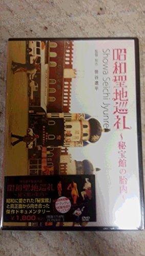 昭和聖地巡礼~秘宝館の胎内~ [DVD]の詳細を見る