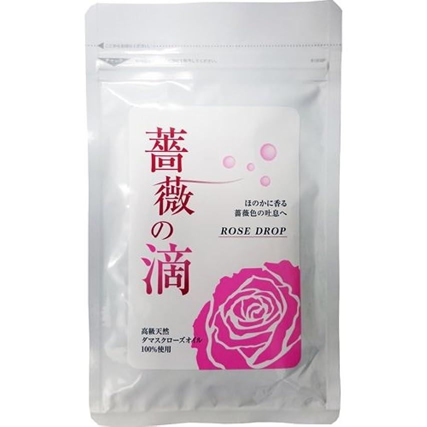 フィールド貫通飲み込むリフレ 口臭ケアサプリ 薔薇の滴 180粒(約3ヶ月分) RS176