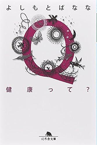 Q健康って? (幻冬舎文庫)
