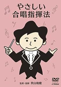 やさしい合唱指揮法 [DVD]