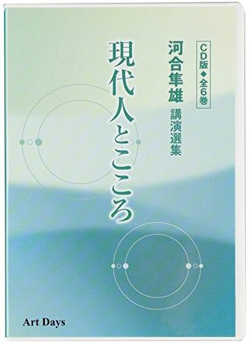 河合隼雄 講演選集 現代人とこころ 改装版 (<CD>)