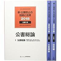 新・公害防止の技術と法規水質編(全3冊セット) 2018―公害防止管理者等資格認定講習用