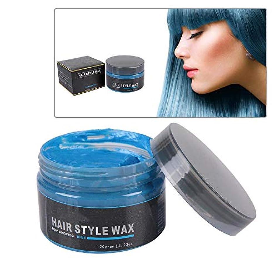 影することになっているゴールド使い捨ての新しいヘアカラーワックス、染毛剤の着色泥のヘアスタイルモデリングクリーム120グラム(ブルー)