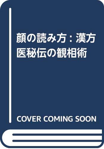 顔の読み方: 漢方医秘伝の観相術 (平凡社新書)
