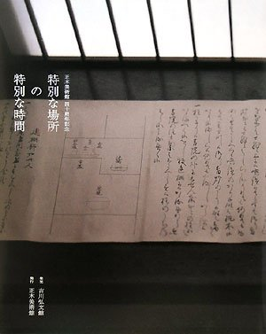 特別な場所の特別な時間―京都によみがえる禅・茶・花