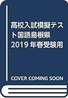 高校入試模擬テスト国語島根県2019年春受験用