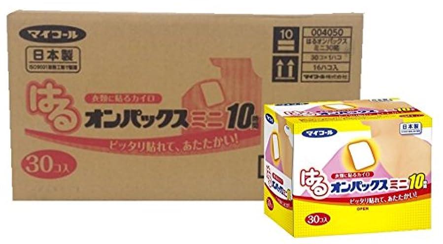 展示会操作可能ロードハウス【ケース販売】 はるオンパックス ミニ 貼るカイロ 480個入 (30個入×16個) 【日本製/持続時間約10時間】