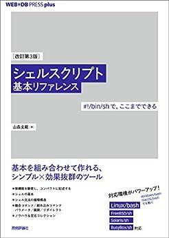 [山森 丈範]の[改訂第3版]シェルスクリプト基本リファレンス ──#!/bin/shで、ここまでできる WEB+DB PRESS plus