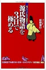 源氏物語を3日で極める (音声講義付き) 単行本