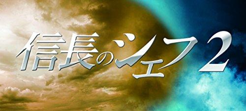 【My Resistance -タシカナモノ-/Kis-My-Ft2】ドラマ「信長のシェフ」主題歌!の画像