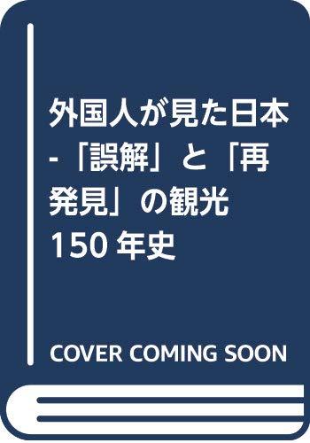 外国人が見た日本-「誤解」と「再発見」の観光150年史 (中公新書 2511)
