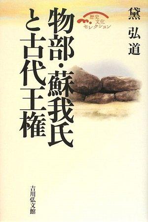 物部・蘇我氏と古代王権 (歴史文化セレクション)